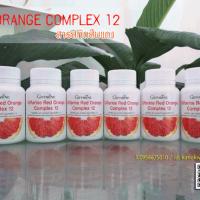 เรด ออเรนจ์ กิฟฟารีน Red Orange  ส้มแดง ผิวขาว เนียนใส