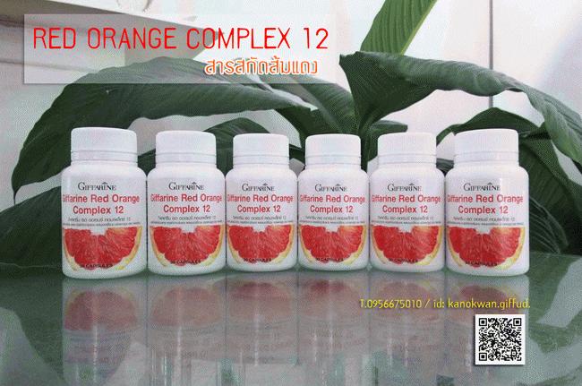 เรดออเรนจ์ กิฟฟารีน, ส้มแดง กิฟฟารีน, ส้มสีแดง กิฟฟารีน, ผิวขาว กิฟฟารีน