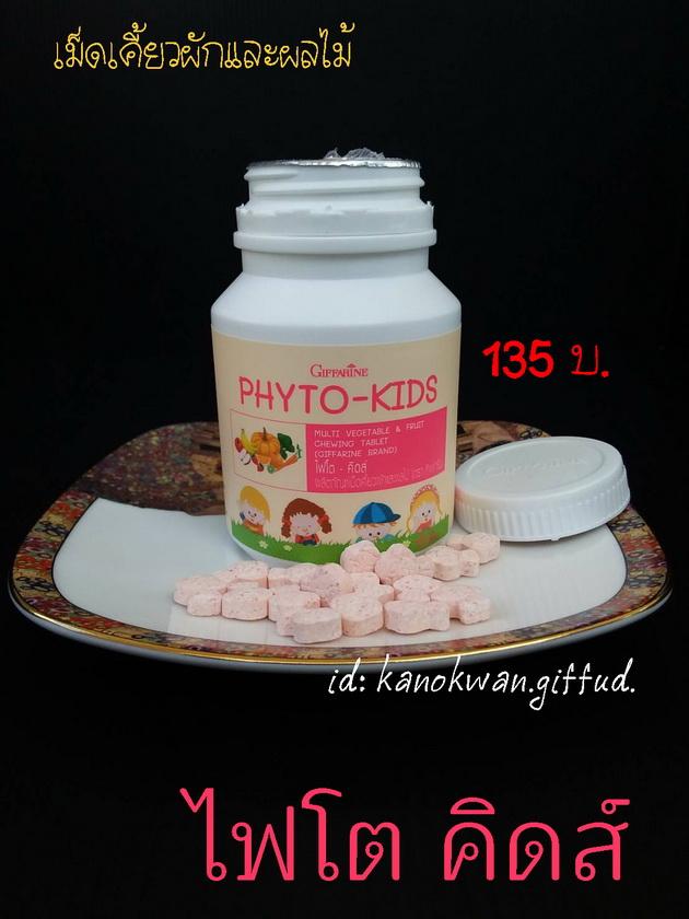 ช่วยระบบทางเดินอาหารเด็กกิฟฟารีน,มีแล็กโตบาซิรัล,ยาคูลท์อัดเม็ดกิฟฟารีน,บำรุงประสาท,บำรุงสมอง,ช่วยเรื่องความสูงกิฟฟารีน,อาหารเสริมเด็กกิฟฟารีน