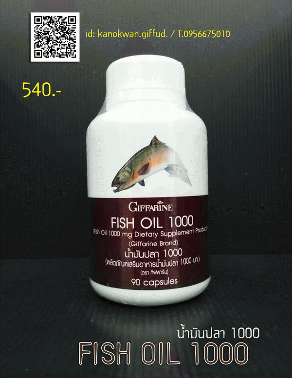 น้ำมันปลากิฟฟารีน,น้ำมันปลา 1000 มิลลิกรัม,บำรุงสมองกิฟฟารีน,Giffarine Fish Oil