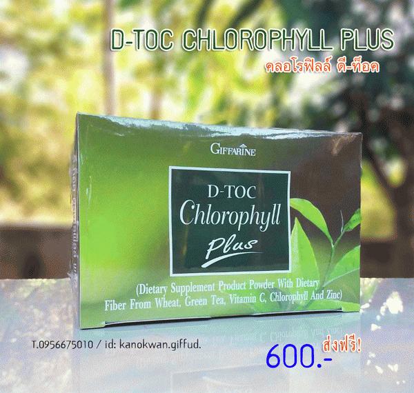 คลอโรฟิลล์ดีท็อคกิฟฟารีน,ลดน้ำหนักกิฟฟารีน,ดีท็อคกิฟฟารีน,ล้างสารพิษกิฟฟารีน,Giffarine D TOC Chlorophyll Plas