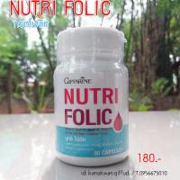 นูทริ โฟลิค กิฟฟารีน NUTRI FOLIC ชนิดแคปซูล เม็ดเล็ก ทานง่าย ดูแลร่างกาย