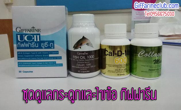 อาหารเสริมกระดูกและข้อกิฟฟารีน,ชุดดูแลกระดูกกิฟฟารีน,แคลดีแมกกิฟฟารีน,น้ำมันปลากิฟารีน,คอลลาเจนแมกซ์,กิฟฟารีนยูซีทู กิฟฟารีน