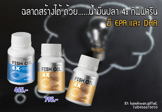 น้ำมันปลา 4 เอ็กซ์ 1,000 มก. กิฟฟารีน,FISH OIL 4X GIFFARINE,น้ำมันปลากิฟฟารีน,บำรุงสมอง