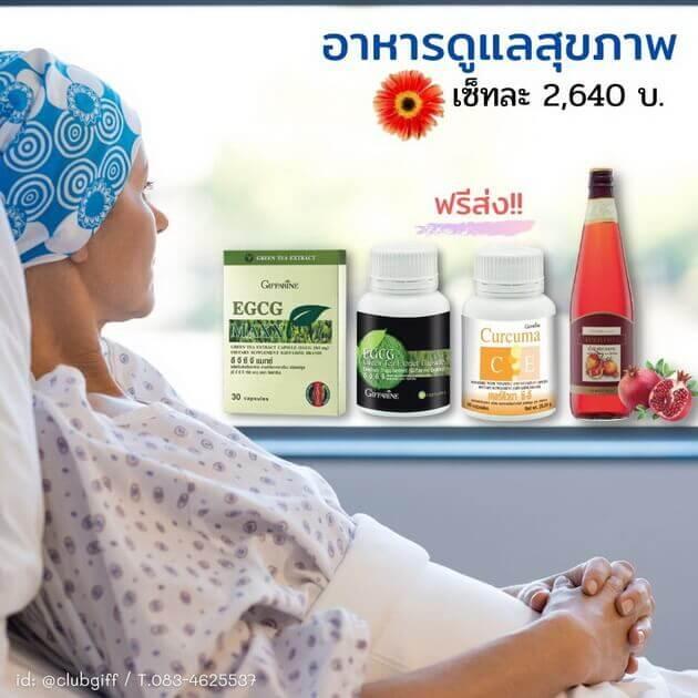 กิฟฟารีน น้ำทับทิม,กิฟฟารีน ตัวช่วยดูแลสุขภาพ,กิฟฟารีน ขมิ้น,กิฟฟารีน ชาเขียว,กิฟฟารีน อีจีซีจี,กิฟฟารีน อีจีซีจี แมกซ์,กิฟฟารีน แอนตี้อ๊อกซิแดนซ์,กิฟฟารีน อาหารต้านมะเร็ง