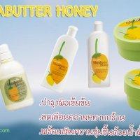 กิฟฟารีน เชียบัตเตอร์ ฮันนี่ สารบำรุงเข้มข้น ผสมน้ำผึ้ง สำหรับผิวแห้ง กลิ่นหอมละมุน