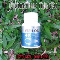 น้ำมันปลา 4x กิฟฟารีน บำรุงสมอง  ช่วยเรื่องความจำ มี DHA และ EPA