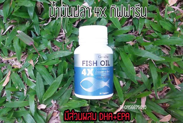 น้ำมันปลา 4x กิฟฟารีน,น้ำมันปลา กิฟฟารีน,อาหารเสริมช่วยเรื่องไขข้อ กิฟฟารีน,เพิ่มน้ำมันไขข้อ,อาหารเสริมบำรุงสมอง กิฟฟารีน,น้ำมันปลา,GIFFARINE FISH OIL
