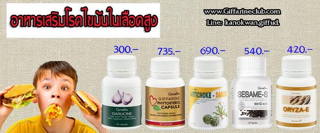 กิฟฟารีน อาหารเสริมโรคไขมันในเลือดสูง,อาหารเสริม โรคไขมันในเลือดสูง กิฟฟารีน,กิฟฟารีน กระเทียม,กิฟฟารีน อาร์ทิโชก-แดนดี,กิฟฟารีน ไฟโตสเตอรอล,กิฟฟารีน โอรีซา-อี,กิฟฟารีน ซาเซมิ-เอส