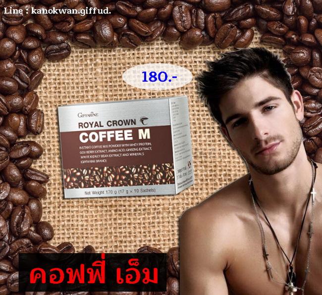 กิฟฟารีน กาแฟเอ็ม,กิฟฟารีน กาแฟ ผู้ชาย,กิฟฟารีน กาแฟบำรุงกำลังผุ้ชาย,กิฟฟารีน กาแฟผสมเวย์โปรตีน,กิฟฟารีน กาแฟบำรุงกำลัง,กิฟฟารีน กาแฟผสมถั่วขาว,กาแฟ กิฟฟารีน