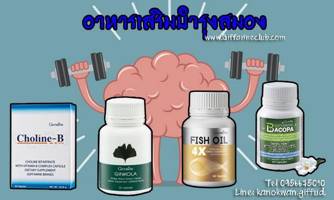 กิฟฟารีน อาหารเสริมบำรุงสมอง,กิฟฟารีน อาหารเสริมช่วยความจำ,กิฟฟารีน อาหารเสริมป้องกันโรคสมองเสื่อม,กิฟฟารีน อาหารเสริมป้องกันโรคอัลไซเมอร์,กิฟฟารีน บาโคพา,กิฟฟารีน โคลิน-บี,กิฟฟารีน แปะก๊วย,กิฟฟารีน น้ำมันปลา