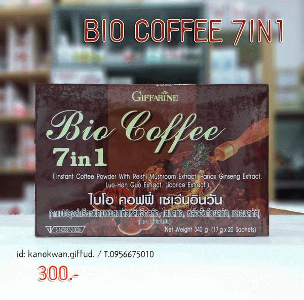 กาแฟกิฟฟารีน,กาแฟ 7 อิน 1 กิฟฟารีน,กาแฟโบราณกิฟฟารีน,กาแฟกระป๋องกิฟฟารีน,กาแฟ ปรุงสำเร็จรูปกิฟฟารีน