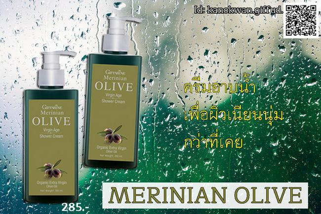 กิฟฟารีน ครีมอาบน้ำ เมอริเนี่ยน โอลีฟ,กิฟฟารีน ครีมอาบน้ำ มะกอก,กิฟฟารีน ครีมอาบน้ำ มะกอกบริสุทธิ์,Giffarine Merinian Olive Virgin Age Shower Cream,กิฟฟารีน เมอริเนี่ยน โอลีฟ เวอร์จิ้น เอจ ชาวเวอร์,กิฟฟารีน ครีมอาบน้ำ,กิฟฟารีน เจลอาบน้ำ