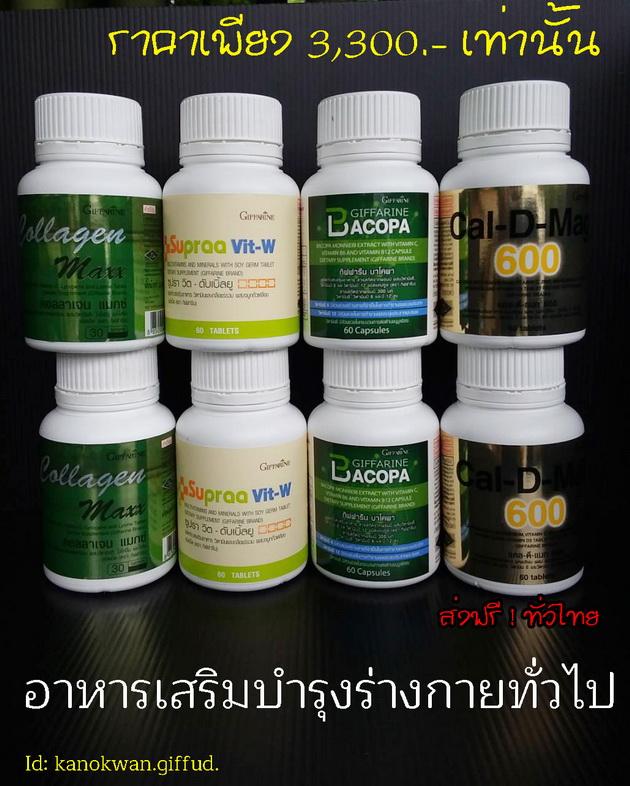 กิฟฟารีน อาหารเสริมบำรุงร่างกายทั่วไป,กิฟฟารีน อาหารเสริมบำรุงร่างกายโดยรวม,กิฟฟารีน ซูปราวิต w,กิฟฟารีน แคลดีแมก 600 มิลลิกรัม,กิฟฟารีน บาโคพา,กิฟฟารีน คลอลาเจน แมกซ์,กิฟฟารีน อาหารเสริมบำรุงสมอง,กิฟฟารีน อาหารเสริมบำรุงกระดูก,กิฟฟารีน อาหารเสริมบำรุงร่างกาย,กิฟฟารีน อาหารเสริมบำรุงผิว,กิฟฟารีน อาหารเสริม