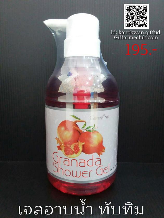 กิฟฟารีน เจลอาบน้ำ ทับทิม,กิฟฟารีน ครีมอาบน้ำ ทับทิม,กิฟฟารีน เจลอาบน้ำ,กิฟฟารีน ครีมอาบน้ำ,Giffarine Granada Shower Gel