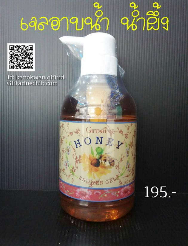 กิฟฟารีน เจลอาบน้ำ น้ำผึ้ง,กิฟฟารีน เจลอาบน้ำ ฮันนี่,Giffarine Honey Shower Gel,กิฟฟารีน เจลอาบน้ำ,กิฟฟารีน ครีมอาบน้ำ