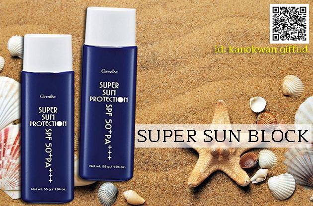 กิฟฟารีน โลชั่นกันแดด เอสพีเอฟ 99,กิฟฟารีน โลชั่นกันแดด,กิฟฟารีน ครีมกันแดด,กิฟฟารีน ซันบล็อค,กิฟฟารีน กันแดด,Giffarine Super Sun Protection SPF 50+PA++++