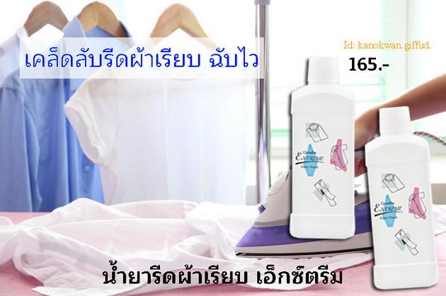 กิฟฟารีน น้ำยารีดผ้าเรียบ,กิฟฟารีน น้ำยารีดผ้า,Giffarine Extreme Fabric Finish,กิฟฟารีน น้ำยารีดผ้าสูตรเข้มข้น