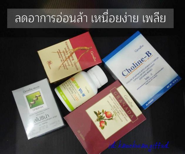 กิฟฟารีน อาหารเสริมลดอาการอ่อนเพลีย,กิฟฟารีน อาหารเสริมลดอาการอ่อนล้า,กิฟฟารีน สำหรับคนเหนื่อยง่าย,กิฟฟารีน อาหารเสริม สำหรับคนอ่อนเพลีย,กิฟฟารีน อาหารเสริมบำรุงร่างกาย,กิฟฟารีน โคลีน บี,กิฟฟารีน สาหร่าย สไปริน่า,กิฟฟารีน ทับทิมเม็ด,กิฟฟารีน โสม,กิฟฟารีน วิตามินรวม,กิฟฟารีน ซูปรา วิต ดับเบิ้ลยู