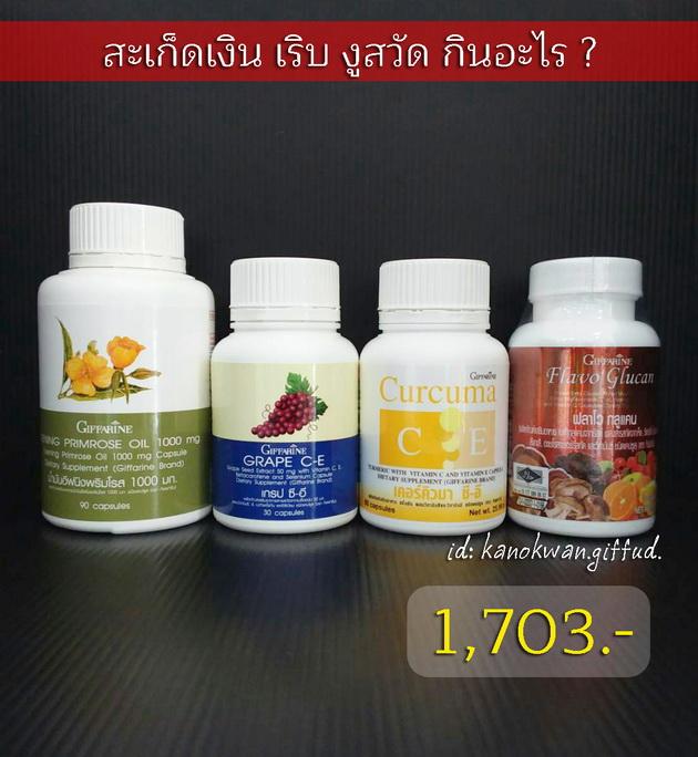 กิฟฟารีน อาหารเสริมโรคสะเก็ดเงิน,กิฟฟารีน อาหารเสริมโรคงูสวัด,กิฟฟารีน อาหารเสริมโรคเริม,กิฟฟารีน อาหารเสริมโรคผิวหนัง,กิฟฟารีน เกรป ซี-อี,กิฟฟารีน เคอร์คิวมา ซี-อี,กิฟฟารีน อีฟนิง พริมโรส,กิฟฟารีน ฟลาโว กลูแคน