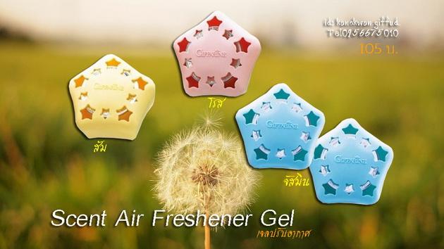กิฟฟารีน เจลปรับอากาศ เซนท์,Giffarine Scent Air Freshener Gel,กิฟฟารีน เจลปรับอากาศ,กิฟฟารีน ปรับอากาศ,กิฟฟารีน เจลปรับอากาศ กลิ่นส้ม,กิฟฟารีน เจลปรับอากาศ กลิ่นจัสมิน,กิฟฟารีน เจลปรับอากาศ กลิ่นโรส,กิฟฟารีน ปรับอากาศรถยนต์