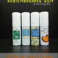 กิฟฟารีน เมาท์ สเปรย์ Mouth Spray มีส่วนผสมของสมุนไพร ระงับกลิ่นปาก มั่นใจ ตลอดวัน