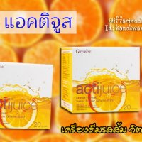 กิฟฟารีน แอคติจูส Actijuice เครื่องดื่มรสส้ม วิตามินซีสูง อร่อย ดื่มได้ทุกวัน