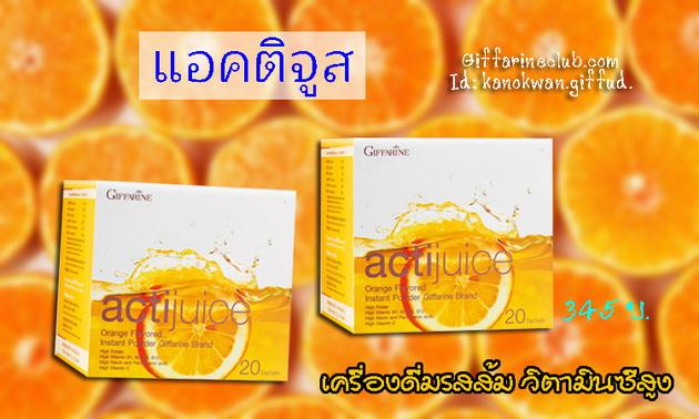 กิฟฟารีน แอคติจูส,กิฟฟารีน วิตามินซี,กิฟฟารีน เครื่องดื่มวิตามินซี,กิฟฟารีน เครื่องดื่มรสส้ม,Giffarine Actijuice,กิฟฟารีน เครื่องดื่มรสส้ม ชนิดผง