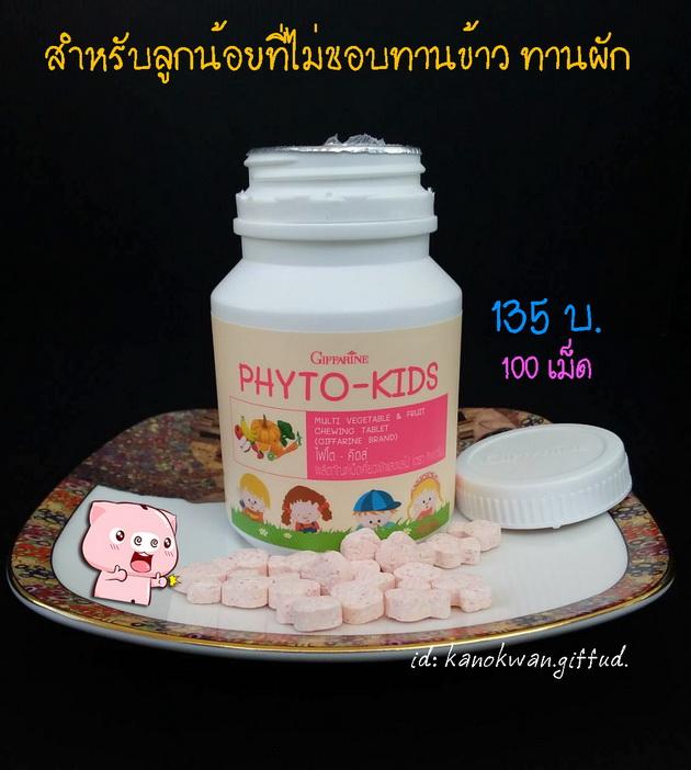 กิฟฟารีน ไฟโต คิดส์,กิฟฟารีน อาหารเสริมเด็ก,กิฟฟารีน อาหารเสริมสำหรับลูกน้อย,กิฟฟารีน สำหรับเด็กไม่ทานข้าว,กิฟฟารีน ผัก ผลไม้รวม,กิฟฟารีน อาหารเสริมเด็กไม่ทานข้าว,กิฟฟารีน เด็กไม่ทานผัก,กิฟฟารีน เด็กไม่ทานผลไม้,กิฟฟารีน วิตามินเด็ก