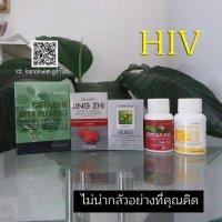 กิฟฟารีน อาหารเสริมโรคเอดส์ HIV ชนิดแคปซูล ทานง่าย