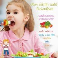 กิฟฟารีน เม็ดเคี้ยวสำหรับเด็กไม่ชอบทานข้าว สารอาหารครบครัน ทานง่าย เด็กๆ ชอบ