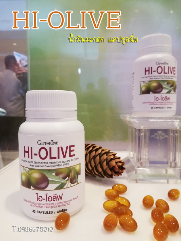 กิฟฟารีน น้ำมันมะกอก,กิฟฟารีน น้ำมันมะกอก แคปซูลนิ่ม,Giffarine HI OLIVE,กิฟฟารีน ไฮ-โอลีฟ