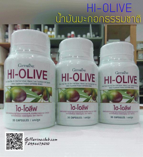ไฮ-โอลีฟ กิฟฟารีน,Giffarine Hi-Olive,กิฟฟารีน น้ำมันมะกอก บริสุทธิ์
