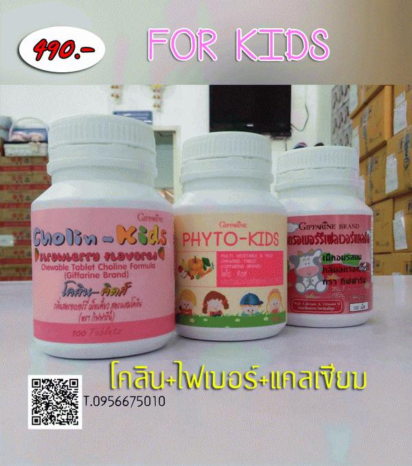 อาหารเสริมเด็ก กิฟฟารีน,ไฟโตคิดส์ กิฟฟารีน,โคลิน คิดส์กิฟฟารีน,แคลซีน กิฟฟารี,แคลเซียม กิฟฟารีน,แคลซีน รสสตรอเบอร์รี่ กิฟฟารีน,อาหารเสริมบำรุงกระดูก กิฟฟารีน,อาหารเสริมบำรุงสมอง กิฟฟารีน,อาหารเสริมบำรุงความจำ กิฟฟารีน