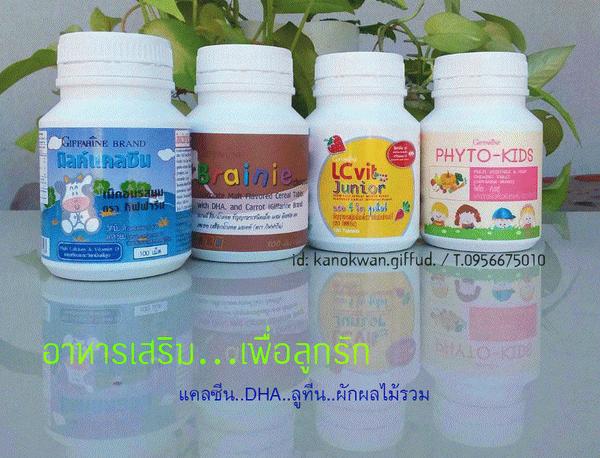อาหารเสริมเด็ก กิฟฟารีน,แคลซีน กิฟฟารี,นเบรนนี่ ช็อคโกแลต กิฟฟารีน,แอล ซี วิต จูเนียร์ กิฟฟารีน,ไฟโต คิดส์ กิฟฟารีน,อาหารเสริมเด็ก บำรุงสมองเด็ก,อาหารเสริมเด็ก บำรุงร่างกาย