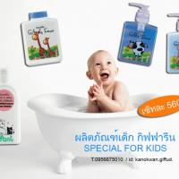 ผลิตภัณฑ์สำหรับเด็ก กิฟฟารีน Giffarine For Kids อ่อนโยน ลดการระคายเคือง สำหรับผิวอันบอบบาง
