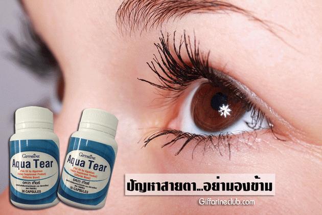ไตรโดโคซาเฮกซาโนอิน่า-เอโอเอ็กซ์,Tridocosahexanoina-AOX,กิฟฟารีน อควา เทียร์,giffarine aqua tear,กิฟฟารีน อาหารเสริม บำรุงสายตา