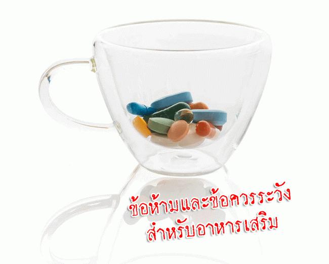 ข้อห้ามอาหารเสริม,กิฟฟารีน ข้อห้ามอาหารเสริม,ข้อควรระวัง อาหารเสริม,โรคที่ห้ามทานอาหารเสริม,อาหารเสริมกับโรคที่ห้าม,ข้อควรระวัง สำหรับอาหารเสริม,กิฟฟารีน โรคอะไรบ้างห้ามทานอาหารเสริม
