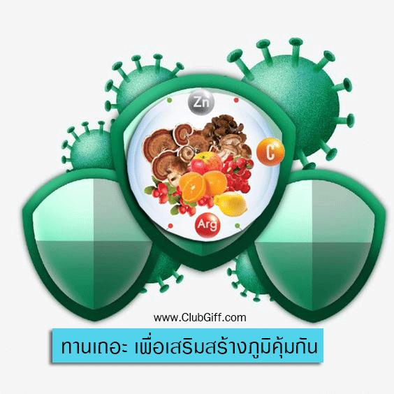 กิฟฟารีน อาหารเสริมสร้างภูมิคุ้มกัน,กิฟฟารีน อาหารเสริม ป้องกันไวรัส,กิฟฟารีน ฟลาโว กูลแคน,กิฟฟารีน ปัณจะ ภูตะ,กิฟฟารีน กระเทียม,กิฟฟารีน เบต้า กูลคิดส์,กิฟฟารีน เบต้า กูลแคน