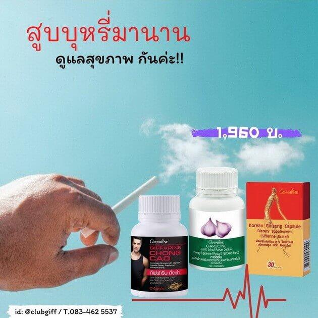 กิฟฟารีน อาหารเสริมผู้สูบบุหรี่,กิฟฟารีน อาหารเสริมสำหรับผู้สูบบุหรี่,กิฟฟารีน อาหารเสริมคนสูบบุหรี่,กิฟฟารีน กระเทียม,กิฟฟารีน ถั่งเช่า,กิฟฟารีน โสม
