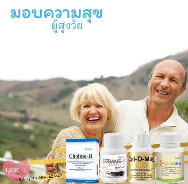 กิฟฟารีน อาหารเสริมผู้สูงอายุ,กิฟฟารีน แคล ดี แมก 600,กิฟฟารีน ซูปราวิต ดับเบิ้ลยู,กิฟฟารีน โคลีน บี,กิฟฟารีน เซซามิ เอส,อาหารเสริมผู้สูงอายุ กิฟฟารีน