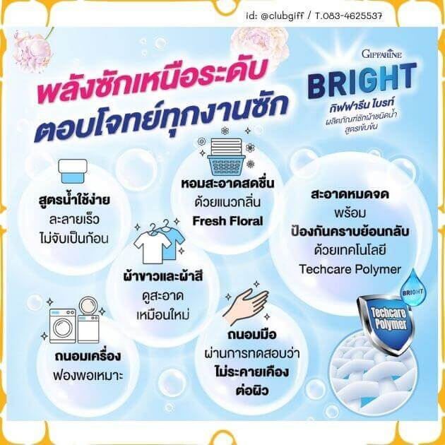 กิฟฟารีน น้ำยาซักผ้า,กิฟฟารีน ไบร์ท,กิฟฟารีน น้ำยาซักผ้า สูตรเข้มข้น,Giffarine Bright,กิฟฟารีน ผลิตภัณฑ์ซักผ้าสูตรน้ำ ตัวใหม่,กิฟฟารีน ผลิตภัณฑ์ซักผ้าสูตรน้ำ