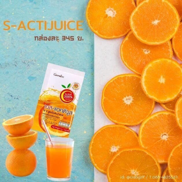 กิฟฟารีน เครื่องดื่ม,วิตามินซี,กิฟฟารีน วิตามินซี,กิฟฟารีน เอส แอคติจูส ไฮ ซี ( สูตรไม่ใส่น้ำตาล ),Giffarine S-actijuice